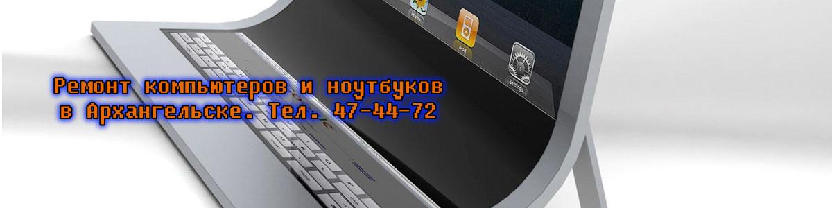 Ремонт компьютеров и ноутбуков в Архангельске!